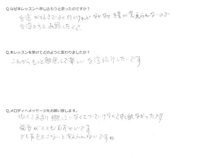 福岡高枝さん
