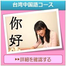 台湾中国語コース